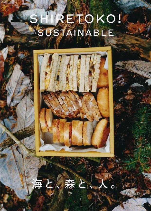知床 - ブランドブック『SHIRETOKO! SUSTAINABLE 海と、森と、人。』