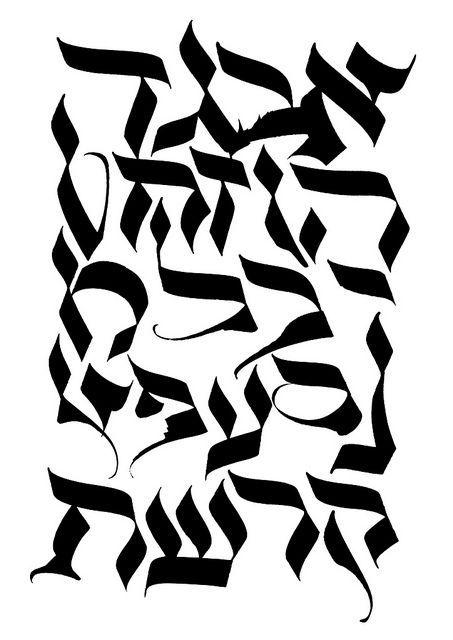 Hebrew Calligraphy Font Hebrew calligraphy amazing