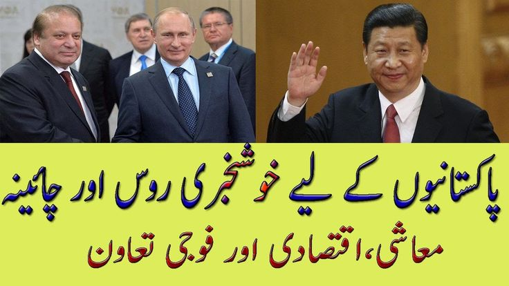 Russia China full support To Pakistan political,economics and military.