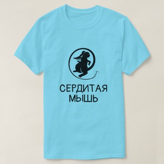 A Mouse with text сердитая мышь blue T-Shirt a mouse with a long tail with a text in Russian: сердитая мышь, that can be translate to: angry mouse. You can customize this blue t-shirt to change it fonts type, font color, t-shirt type and t-shirt color, and give it you own unique look.