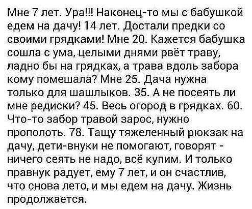 Дачные идеи | ВКонтакте