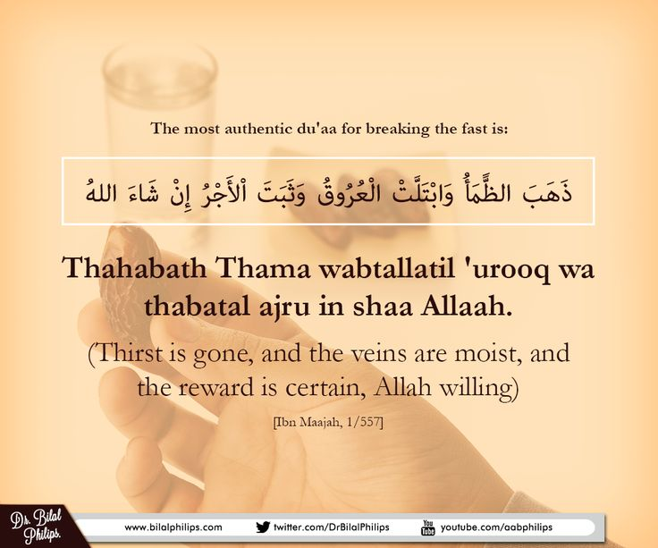Du'aa for breaking the fast The most authentic du'aa for breaking the fast is:  ذَهَبَ الظََّمَأُ وَابْتَلَّتْ الْعُرُوقُ وَثَبَتَ اْلأَجْرُ إِنْ شَاءَ اللهُ  Thahabath Thama wabtallatil 'urooq wa thabatal ajru in shaa Allaah. (Thirst is gone, and the veins are moist, and the reward is certain, Allah willing) [Ibn Maajah, 1/557] #Ramadan #IOURamadan #Fast #Dua