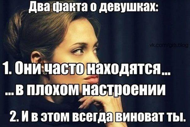 Факты о девушках