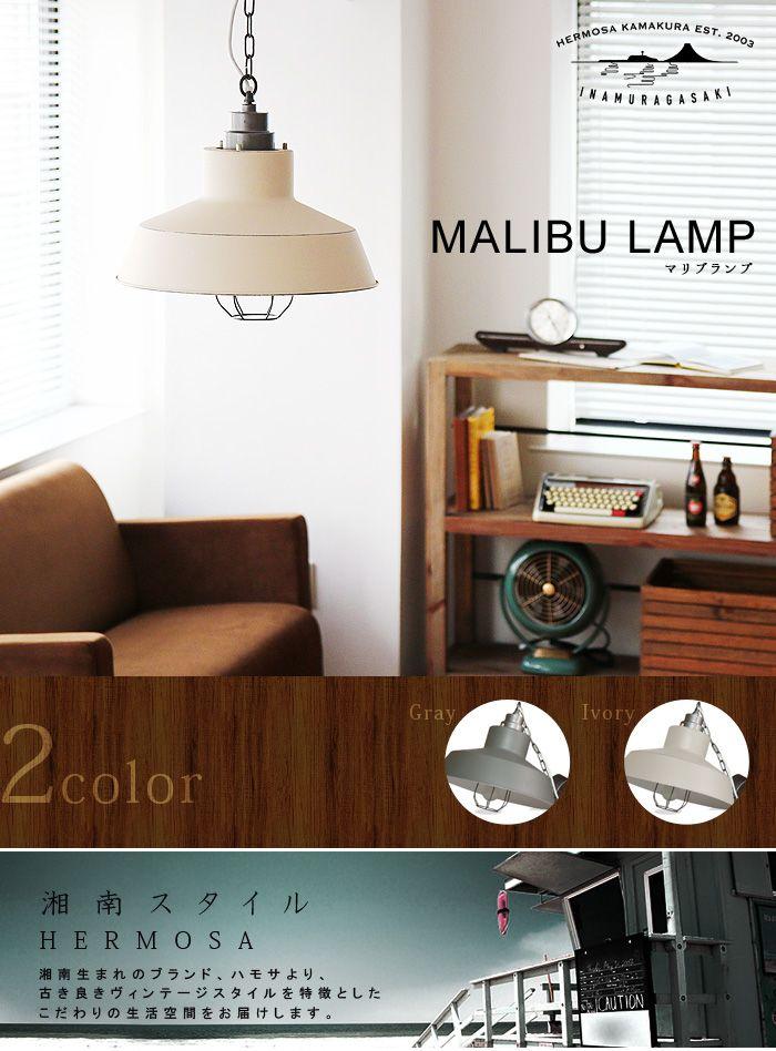HERMOSA MALIBU LAMP ハモサ マリブ ランプ 照明 照明器具 ペンダントライト 北欧 ダイニング ホーロー 琺瑯 おしゃれ おしゃれ照明 レトロ ライト plywood 結婚祝い ビンテージ ヴィンテージ