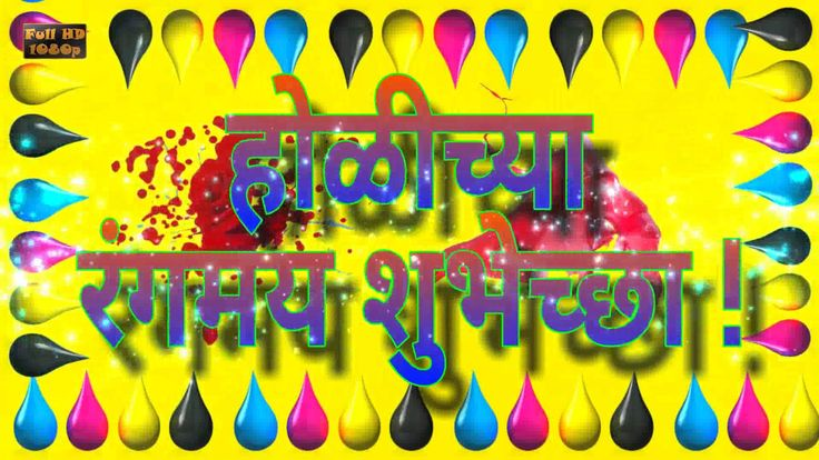 Happy Holi Greetings in Marathi, Holi Wishes in Marathi, Holi Whatsapp V...