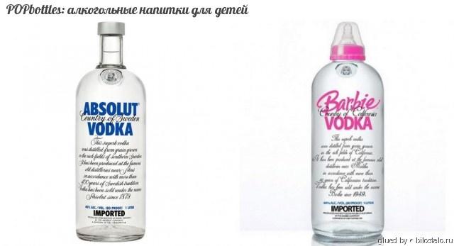 POPbottles - это новый проект итальянского  дизайнера Anna Utopia Giordano. Проект показывает,  как могли бы выглядеть популярные детские  алкогольные напитки, если бы они  существовали. Тем не менее, слоган этого  проекта: