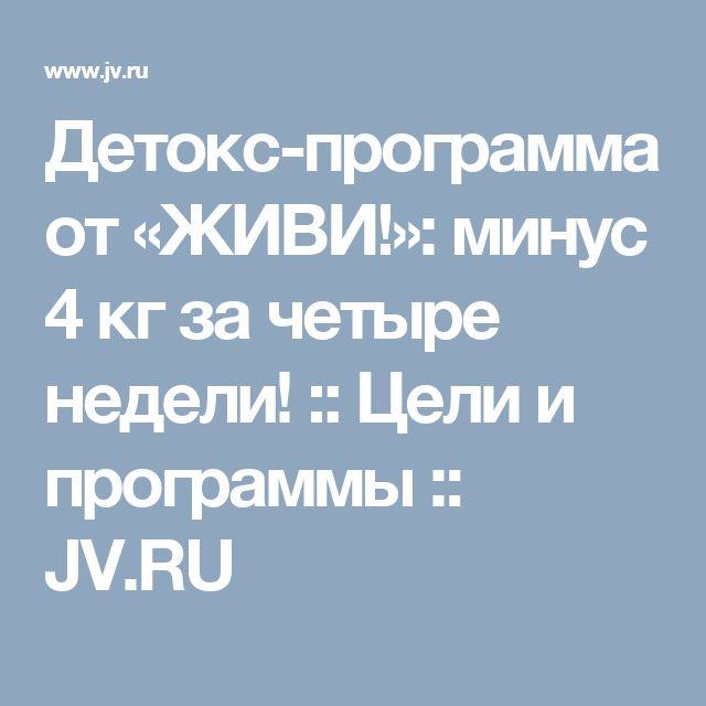 Детокс-программа от «ЖИВИ!»: минус 4 кг за четыре недели! :: Цели и программы :: JV.RU
