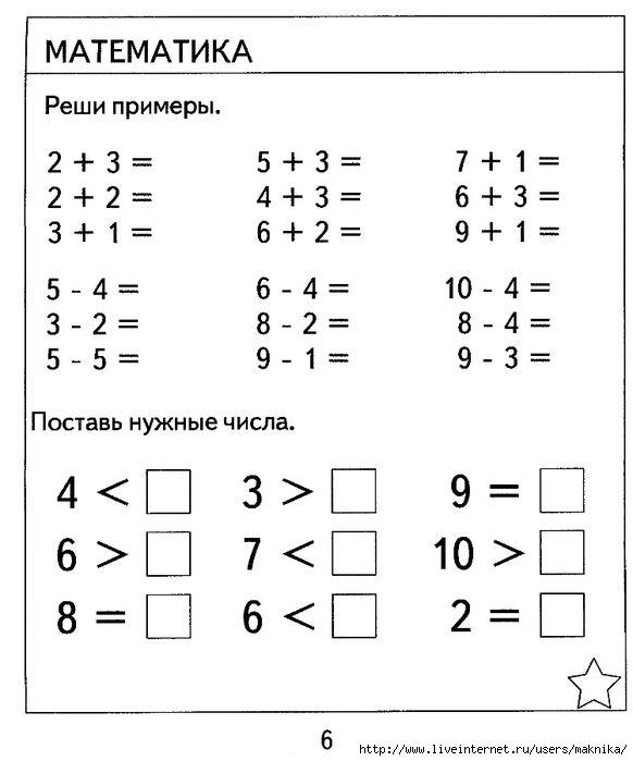 Тесты для детей 7 лет . Обсуждение на LiveInternet - Российский Сервис Онлайн-Дневников