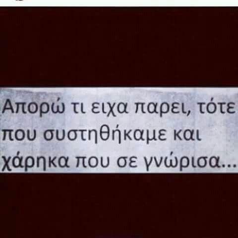 #Ακόμα δεν μπορώ να το εξηγήσω _J#