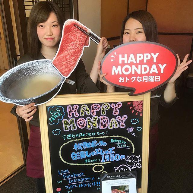 こんにちは。 鍋ぞう川崎ラチッタデッラ店です。  先日告知致しました『松阪ポークの白湯しゃぶしゃぶ』が何とHappy Mondayの対象に! 6月12日の月曜は『松阪ポークの白湯しゃぶしゃぶ2400円→1980円』と大変お得になっております!  豚肉にマッチするように作った白湯スープに特製のおろし醤油と香油だれはまさに逸品。 この機会を逃す手はないですよ!  #鍋ぞう #Happy #Monday #ハッピーマンデー #しゃぶしゃぶ #すき焼き #鍋 #肉 #野菜 #食べ放題 #飲み放題 #食べ飲み放題 #楽しい #嬉しい #宴会 #女子会 #川崎 #駅前 #ラチッタデッラ #チネチッタ #ディナー #ランチ #おしゃ鍋 #おしゃなべ #鍋パ #肉パ #打ち上げ #クラス会