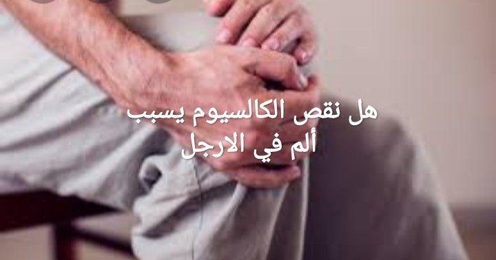 نقص الكالسيوم يسبب ألم فى الارجل Blog Posts Blog Holding Hands