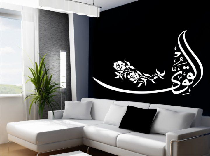 arabic calligraphy islamic wall artislamic decorislamic - Islamic Home Decoration