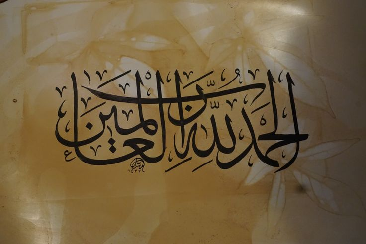 17 Best Images About Arabic Caligrafi On Pinterest