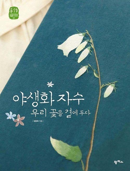 야생화 자수 우리 꽃을 곁에 두다. 김종희 ㅣ 팜파스 2012