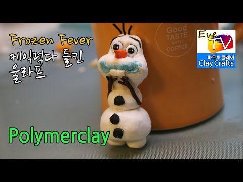 겨울왕국 열기 케이크 먹다 들킨 울라프 만들기 Ploymer clay frozen fever 디즈니애니메이션 히트 영화