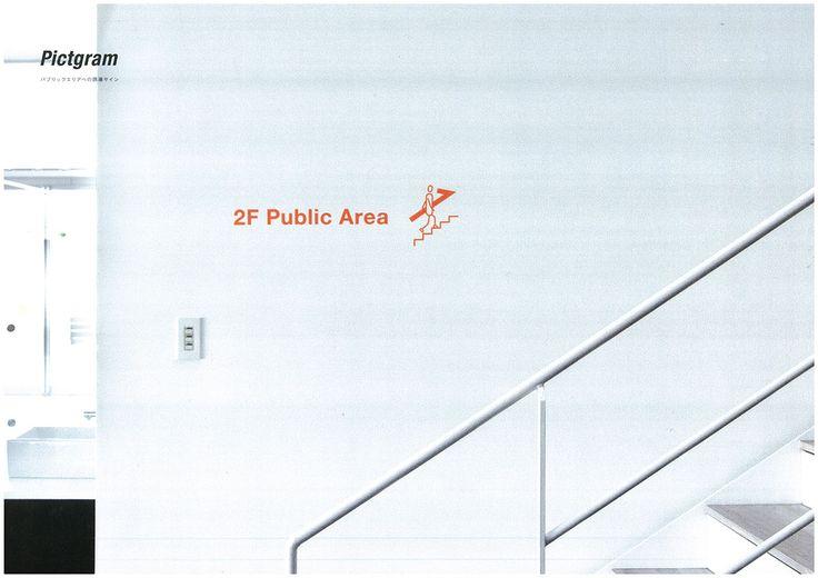 ブルーウェーブテクノロジーズ 宇部工場 サイン計画 | 公益社団法人日本サインデザイン協会(SDA)
