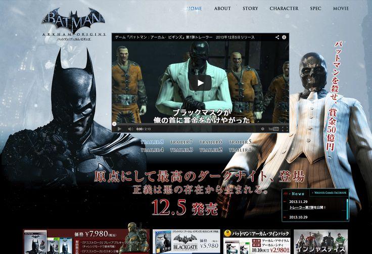 バットマン:アーカム・ビギンズ【公式サイト】 http://wwws.warnerbros.co.jp/batmanarkham/mainsite/