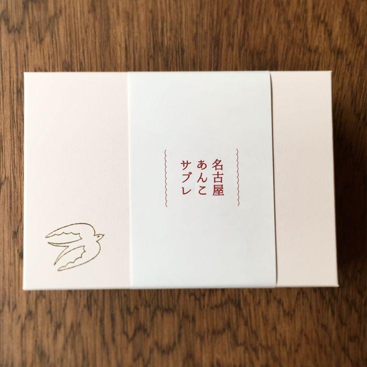 岐阜・柳ヶ瀬  自然素材の力強さとやさしさを感じていただける和菓子をお届けしています。