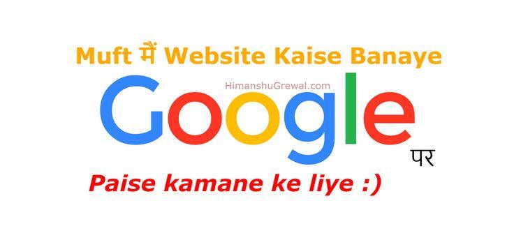 Muft mai free blog / website kaise banaye uske liye blogger.com bahut he acha tarika hai jiski help se aap ghar bethe adsense se paise bhi kama sakte ho.