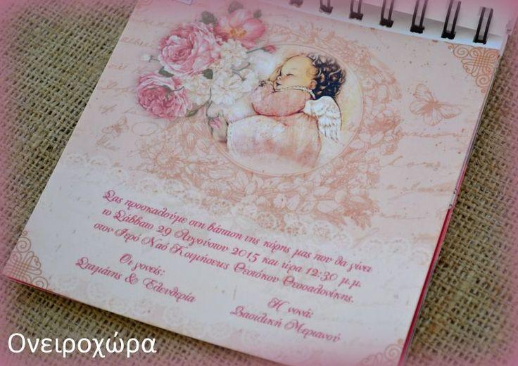 #προσκλητήριο #προσκλητήριο_βάπτισης #κορίτσι #προσκλητήριο_βάπτισης_κορίτσι #μπεμπέ #προσκλητήριο_βάπτισης_μπεμπέ www.oneiroxwra.com