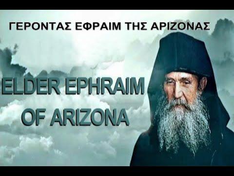"""Γέρων Εφραίμ Αριζόνας """"Το φάρμακο της προσευχής"""" - YouTube"""