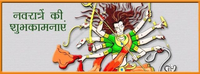 Happy Navratri 13th October 2015 HD Images, Wallpapers For Whatsapp, Facebook : - http://www.managementparadise.com/forums/trending/290777-happy-navratri-13th-october-2015-hd-images-wallpapers-whatsapp-facebook.html