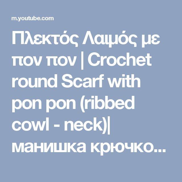 Πλεκτός Λαιμός με πον πον | Crochet round Scarf with pon pon (ribbed cowl - neck)| манишка крючком - YouTube