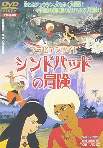 アラビアンナイト シンドバッドの冒険 [DVD] 東映ビデオ http://www.amazon.co.jp/dp/B00006F23V/ref=cm_sw_r_pi_dp_ARvnxb0SHMFMX
