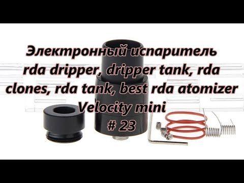 Электронный испаритель, rda dripper, dripper tank, rda clones, rda tank....