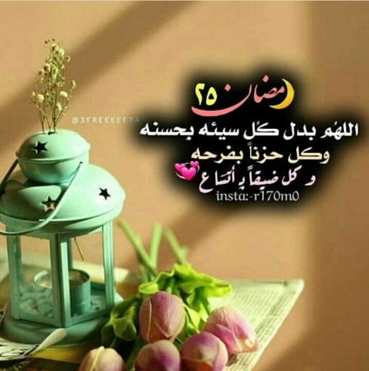 25رمضان Ramadan Prayer Ramadan Day Ramadan Kareem