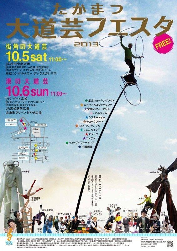 たかまつ大道芸フェスタ2013