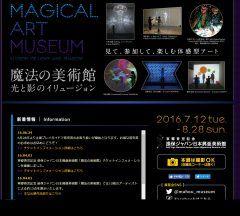 魔法の美術館光と影のイリュージョン 東京新宿にある東郷青児記念 損保ジャパン日本興亜美術館で夏休み期間になる7月12日から8月28日に開催されている魔法の美術館光と影のイリュージョン ただ見るだけでなくいわゆる参加型の見て参加して楽しむ体感型アートが楽しめます 見る人の動きに反映して変わるモチーフや映像そして音 ぜひ楽しんでみたいですね tags[東京都]