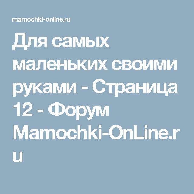 Для самых маленьких своими руками - Страница 12 - Форум Mamochki-OnLine.ru