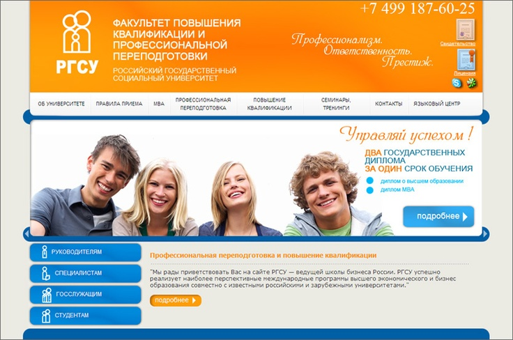 The official site of Russian State Social University (RSSU).