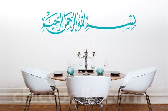 Arabic Bismillah Removable Wall Art Decor Decal by ChicWallsDesign, $22.00