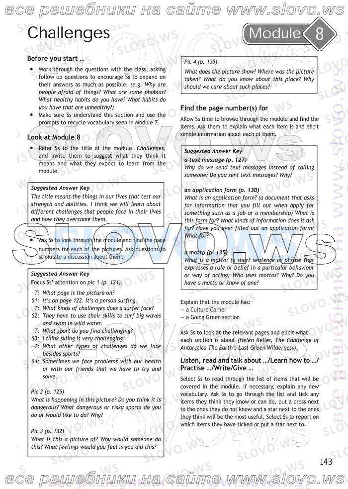 Готовые домашние задания по английскому 6 класс биболетова добрынина и трубонева стр 119 упр