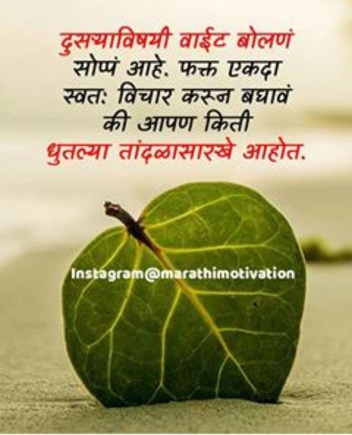 Pin By Kashinath Bandi On Alia Bhatt Bikini In 2020 Marathi Quotes Me Quotes Quotes