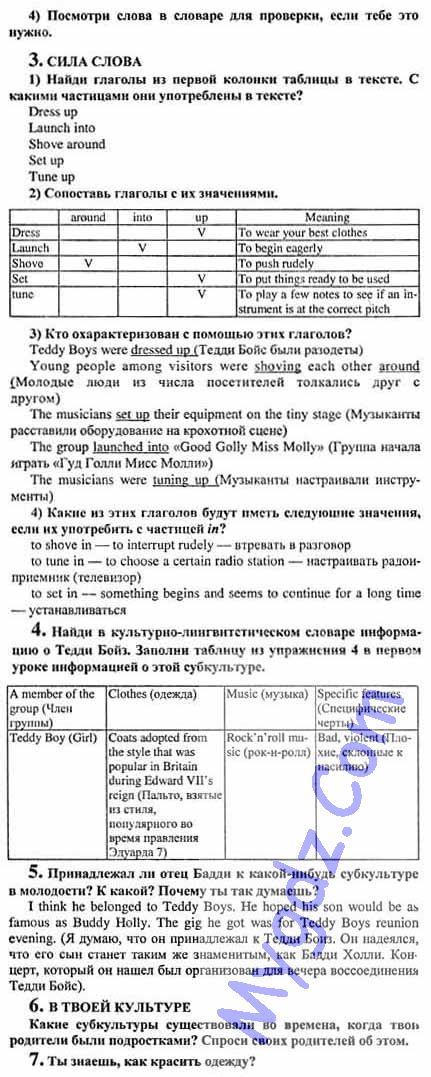 Английский язык 5-6 класс учебник перевод амелия беделия 5 часть русский язык авторы добрынина