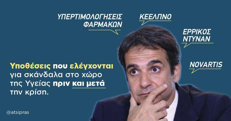 Alexis Tsipras (@atsipras) | Twitter