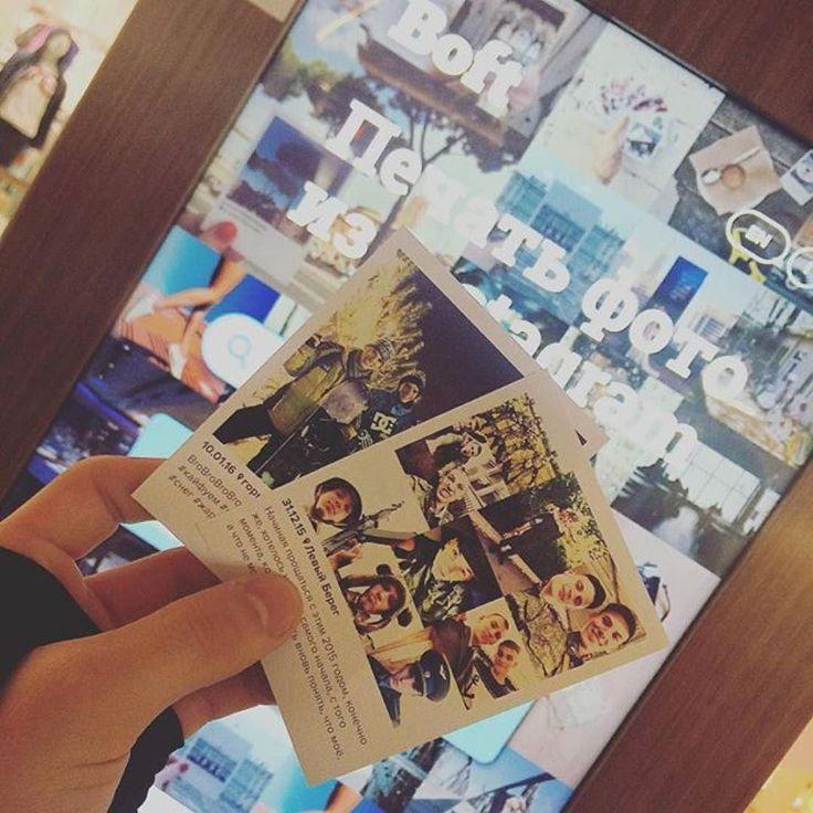 @ivin73 Спасибо большое @boft_ulsk за такие качественные фотографии  Всегда рад распечатать у вас пару фотокарточек и украсить ими свою комнату  Спасибо что вы есть  Ещё не получил свои бесплатные фоточки? А ведь это так просто! Сфотографируйся с нашими фотокарточками БОФТ или с нашим автоматом в Аквамолле или и получи ещё два фото бесплатно сразу после нашего перепоста.  В конце недели разыграем суперприз - на этой неделе один счастливчик получит элитную бижутерию от Интернет-магазина…