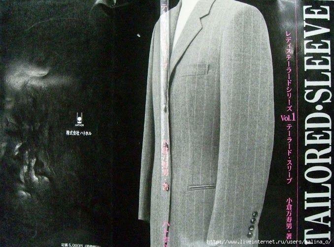 Tailored Basic-Японская книга по кройке пиджаков.. Обсуждение на LiveInternet - Российский Сервис Онлайн-Дневников
