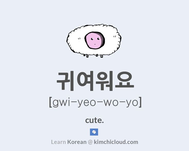 "To say ""Cute"" in Korean, you say ""gwiyeowoyo"" (in Hangul: 귀여워요), but to fully understand this word, you need to take a look at how it is used in context."