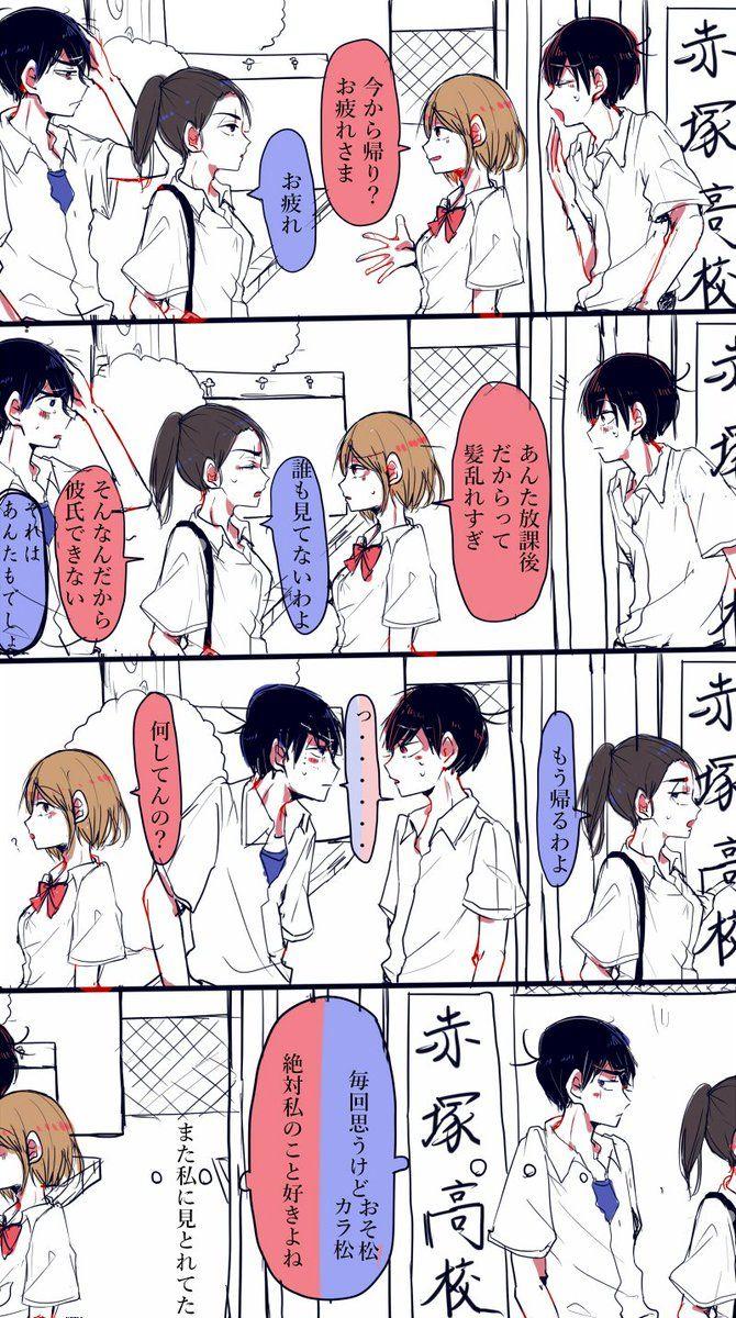 【カラおそ漫画】『失恋話』(6つ子松)