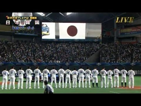 国家斉唱の様子 2015世界野球プレミア12 日韓戦・侍ジャパン