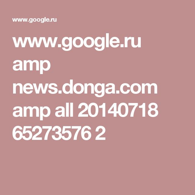 www.google.ru amp news.donga.com amp all 20140718 65273576 2
