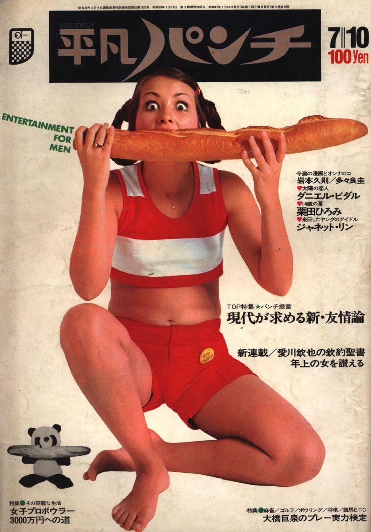 平凡パンチ 1972年7月10日号 no.417