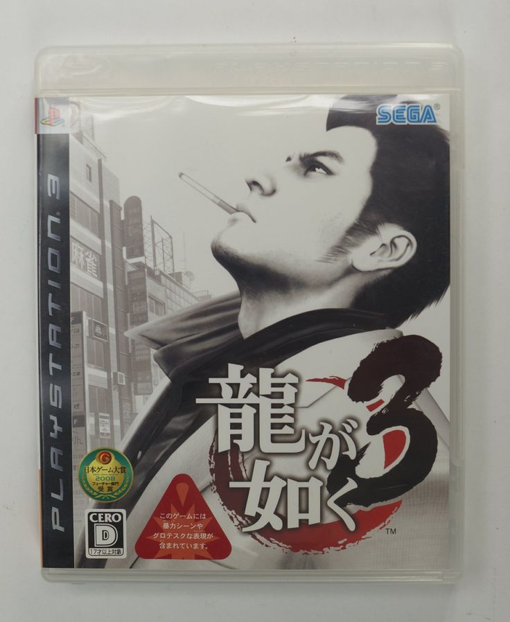 #PS3 Japanese :  Ryu ga Gotoku 3 BLJM-60132 http://www.japanstuff.biz/ CLICK THE FOLLOWING LINK TO BUY IT ( IF STILL AVAILABLE ) http://www.delcampe.net/page/item/id,0377023724,language,E.html