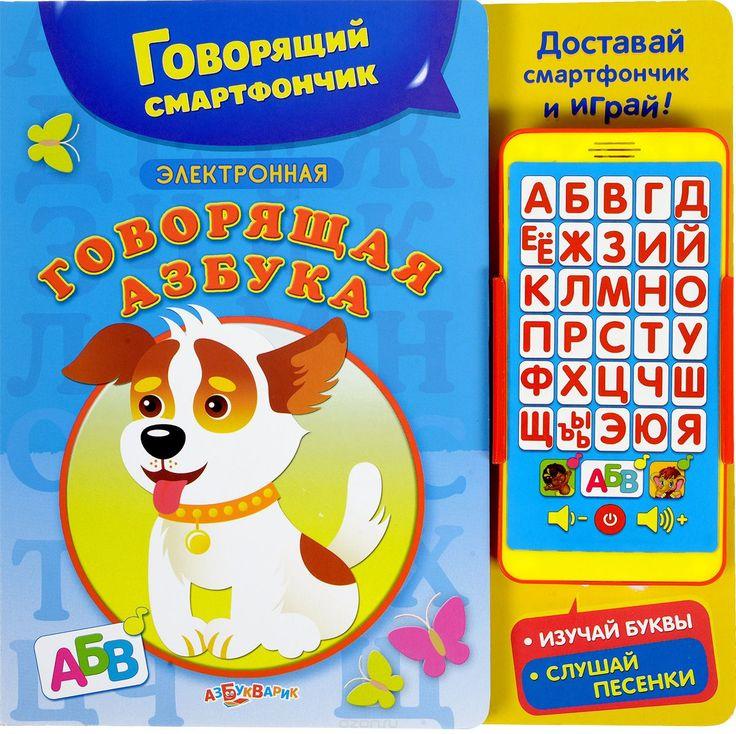 03b42e43e774 Электронная говорящая азбука. Книжка-игрушка. Валерия Зубкова   Купить  школьный учебник в книжном