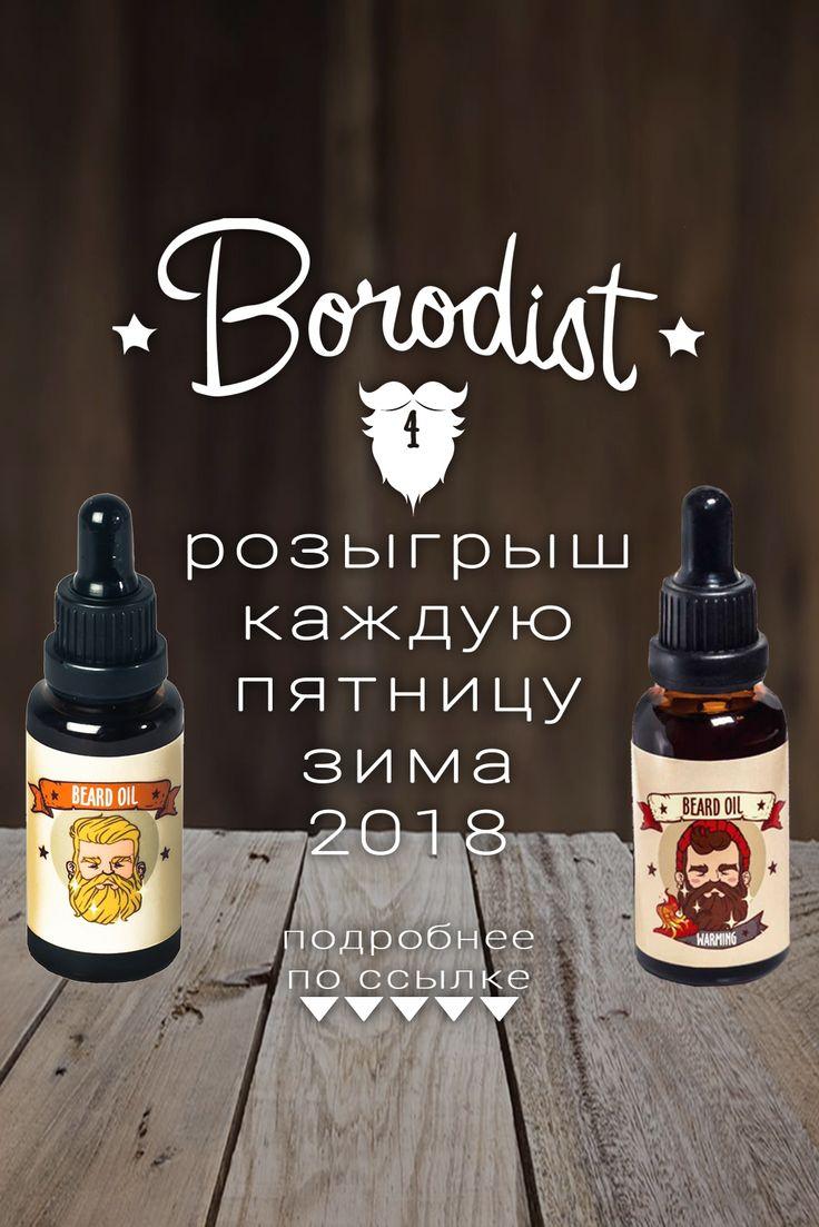 Розыгрыш масла Borodist Classic & Warming зима 2018 Регистрация тут http://vyper.io/c/2695iqmgo