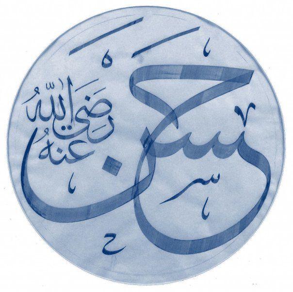 Hasan (r.a)